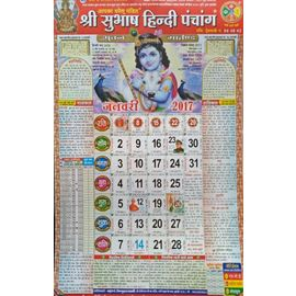 Shri Subhash Hindi Panchang/Calendar- 2017