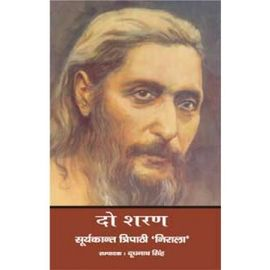 Do Sharan By Suryakant Tripathi Nirala