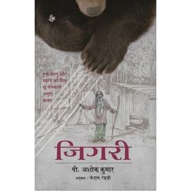 Jigari By P. Ashok Kumar