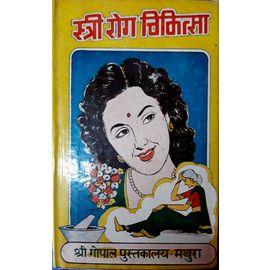 "Stri Rog Chikitsa By Moti Rani Vidushi"" Vaidhya"""