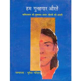 Hum Gunahgar Auratein By Bhupendra Parihar