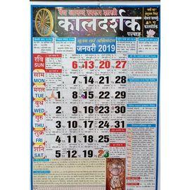 Vaid Anand Swaroop Shastri Kaal Darshak Panchang / Kaal Darshak Panchang / 2019 Calendar- 2 Pcs