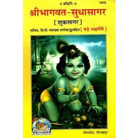 Shribhagwat Sudhasagar Gitapress gorakhpur (Hindi) With Wooden Book Stand
