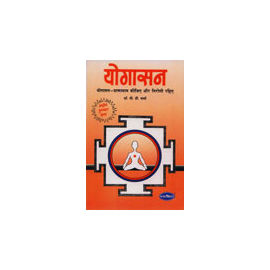 Yogasan By Dr. P. D. Sharma