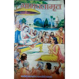 Bhagwatamrat By Swami Akhandanand Saraswati Ji Maharaj