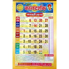 Shri Dev Kaaldarshak Panchang 2019 / Calendar 2019- 5 Pcs
