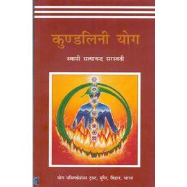 Kundalini Yoga By Swami Satyanand Saraswati
