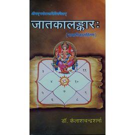 Jaatkalankar By Dr. Kailashchandra Sharma