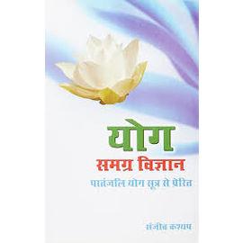 Yog Samagra Vigyan By Sanjeev Kashyap