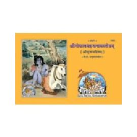 Gita Press- Shri Gopalsahastranam Strotam (Shrisukh Sahit) With Hindi Translation