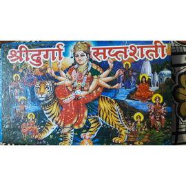 Shri Durga Saptshati. By Pt. Shri Punit Mishra