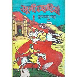 Khuni Pagdandiyan By Durga Prasad Mathur