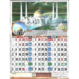 Urdu Taqween 2019 / Muslim Calendar/ 2019 Calendar (4 Pages) - 2 Pcs
