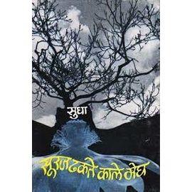 Suraj Dhakte Kale Megh By Smt. Sudha