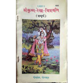 Gita Press- Shri Krishna Rekha Chitravali (Sampooran)