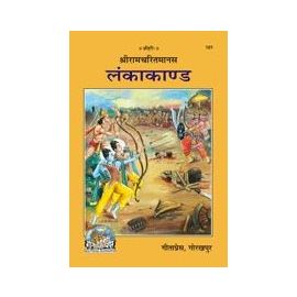 Gita Press- Shri Ramcharitmanas Lankakand