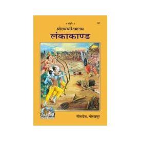 Gita Press- Shri Ramcharitmanas Lankakand