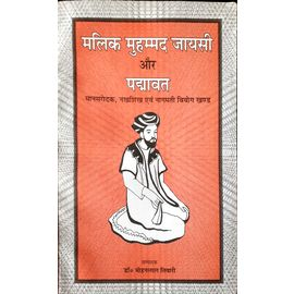 Malik Muhammada Jayasi Aur Padmavata By Dr. Mohan Lal Tiwari