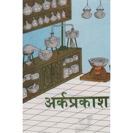 Ark Prakash By Pt. Mukund Ram