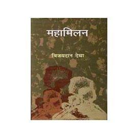 Mahamilan By Vijaydan Detha