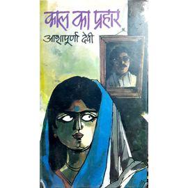 Kaal Ka Prahar By Ashapurna Devi