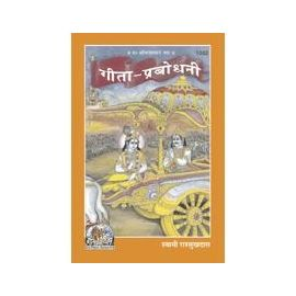 Gita Press- Gita Prabhodini By Swami Ramsukh Das