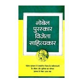 Nobel Puraskar Vijeta Sahityakar By Raj Bahadur Singh