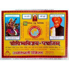 Shri VishwaVijay Panchangam For Vikram Samvat 2076 (Year 2019- 2020)