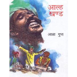 Aalha Khand By Dr. Asha Gupta