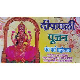 Deepawali Pujan Panch Parv Mahotsav By P. Manishankar Shastri