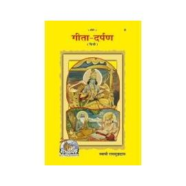 Gita Press- Geeta Darpan By Swami Ramsukh Das