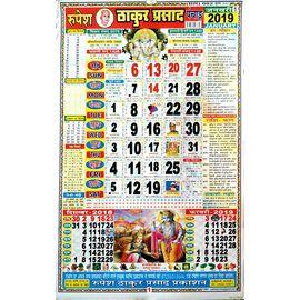 Rupesh Thakur Prasad Calendar- 2019 / Rupesh Thakur Kaldarshak Panchang