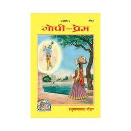 Gita Press- Gopi Prem By Hanuman Prasad Poddar