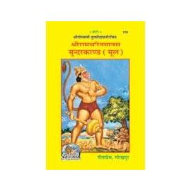Gita Press- Shriramcharitmanas Sundarkand (Mool)