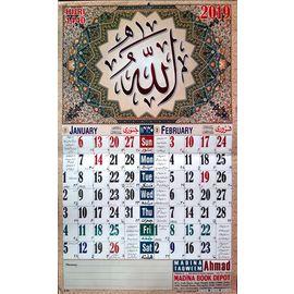 Madina Taqween 2019 Calendar / Urdu Calendar- 2 Pcs