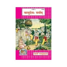 Gita Press- Vasudev Sarvam By Swami Ramsukh Das