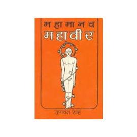 Mahamanav Mahavir By Gunvant Shah