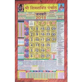 Shri Shiv Shakti Panchang 2018 / Calendar 2018- 2 Pcs