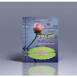 Anubhav Vaani By Swami Ramsukh Das Ji Maharaj