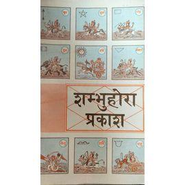 Shambhuhora Prakash By Mahidhar Sharma Ji
