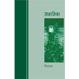 Anamika By Suryakant Triathi Nirala
