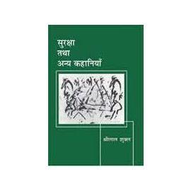 Suraksha Tatha Anya Kahaniyan By Shrilal Shukla