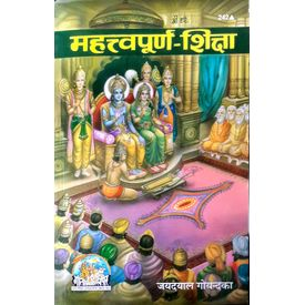 Gita Press- Mahatvapuran Shiksha By Jaydayal Goyandaka