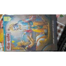 Geeta Darshan Vol. 4 By Swami Akhandanand Saraswati Ji Maharaj