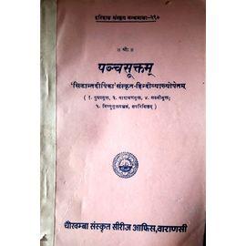 Panch Suktam By Shri Vaishnav Swami Ram Narayndas Shastri