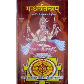 Gandharava Tantram By Acharya Radheshyam Chaturvedi