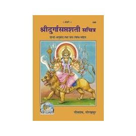 Gita Press- Shri Durga Shaptshati Sachitra (Hindi Translation)