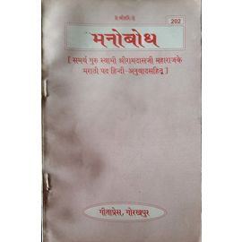 Gita Press- Manobodh (With Hindi Translation) By Rohini Gokhale