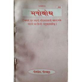 Gita Press- Manobodh (With Hindi Translation) By Rohini Gokhale