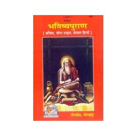Gita Press- Sanshipt Bhavishya Puran (In Hindi)
